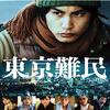 東京難民:死んでも無いのに終わるやつはいないよ【映画名セリフ】