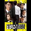 日本ドラマ史に残るおすすめ名作ランキング10【あらすじ・視聴率つき】