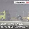 羽田空港の直径20㎝の亀裂は夜間工事で掘った穴の埋め戻し忘れ!?これは呆れてものが言えないwww