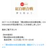 SHISHAMO紅白歌合戦初出場決定!