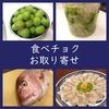 レビュー!『食べチョク』で梅と真鯛を取り寄せた(野菜/魚介/口コミ)