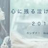 1000冊以上の本から選んだ感動して泣けるおすすめ小説9選!