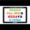 【Amazonブラックフライデー】Fire HD10をオススメする5つの理由【5000円OFFセール中】