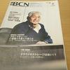 週刊BCN紙面に、代表峯のインタビューが掲載されました!