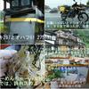 福島「雄国沼」から山形の『銀山温泉』岩手の【八幡平】まで寄り道三昧 400Km