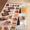 中華壱番館 歌舞伎町店 水餃子
