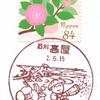 【風景印】高屋簡易郵便局(2020.6.15押印、初日印)