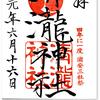 青べか物語「沖の百万坪の弁天社」 〜清瀧神社の御朱印(千葉・浦安市)