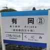 シリーズ土佐の駅(73)有岡駅(土佐くろしお鉄道宿毛線)