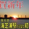 2021年の初日の出は海芝浦駅から! 新春鶴見初日の出×初詣×初風呂の旅