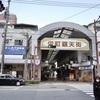 北九州市 門司区 : 栄町銀天街とその周辺