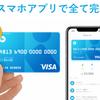 史上最強還元率驚異の3.5%Kyash Visaカード!注意点と利用方法