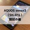 AQUOS sense2(SH-01L)開封の義