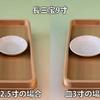 長三宝に皿を乗せたときの参考例 かわらけ4サイズの比較画像