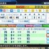 投手のみの獲得で日本一を目指す【その32】