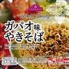 TV World Dining ガパオ味 やきそば105−6円