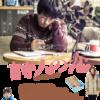 韓国映画「詩人の恋」