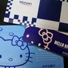 1000円もらえるキャンペーンに惹かれて、銀行の口座開設をしてきました。
