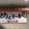 SecHack365@沖縄に行ってきた話