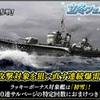 蒼焔の艦隊【駆逐:初雪】