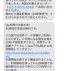 auの世界データ定額が、香港・中国で「使える」!