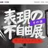 朝日新聞は「日本の敵」
