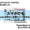 【はてなブログの音楽紹介時の注意点】試聴機能はApple Music、iTunes Storeリンクはスマホで正しく作動するものを付けるべし!!
