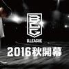 Bリーグとはどんなバスケリーグなのか。創設の歴史や観客動員数についても紹介。