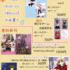 コミックマーケット91 3日目東5ホール ノ12a「never cry」頒布物