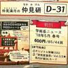 【直前の連絡】インテックス大阪2号館D-31@  #関西コミティア 52