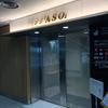 空港ラウンジ対決!熊本空港の「ラウンジASO」と「JALサクララウンジ」と「ANAラウンジ」を比較してみました。