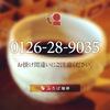 【超重要】ふたば珈琲の電話番号は0126-28-9035です