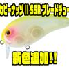 【DAIWA】ブレードとプロペラが追加されたモデル「デカピーナッツ II SSR ブレードチューン」に新色追加!