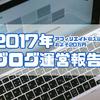 【ブログ運営10ヶ月】2017年ブログ運営(収益とか)まとめ
