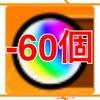 モンスト日記「今月のオーブ配分がヤバババーン」2019/01/07