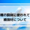 【飛行機について】飛行機の胴体に使われている補強材について