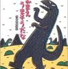 3才の息子がドハマりした恐竜の絵本たちを紹介!もはや博士!