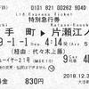 メトロニューイヤー21号 特別急行券