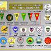 【シリア・クルド】イスラム国(IS)掃討作戦~シリア民主軍(SDF)部隊編成(写真・図 11枚)