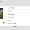 【ウイイレアプリ2019】FPホドリゴ レベマ能力値!!
