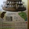 第7回高麗郡建郡歴史シンポジウム 『古代武蔵国の新羅郡と高麗郡の成立の背景を探る!』のご案内