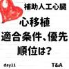 心臓移植の適合条件および心臓移植の優先順位は?年齢?血液型?【補助人工心臓管理技術認定士】day11