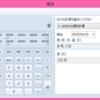 Windows 8のデスクトップ電卓アプリで日付計算