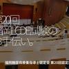 253食目「第20回福岡LCDE試験のお手伝い」福岡糖尿病療養指導士認定会 第20回認定試験