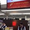 8月13日成田ーニューヨーク線JAL ファーストクラス搭乗記