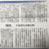 熊日 射程より「不条理な沖縄分断」