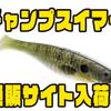 【バークレー】リアルなシェイプとプリントのスイムベイト「チャンプスイマー」通販サイト入荷!