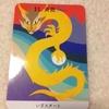 【今日の龍神カードメッセージ/11.黄龍】