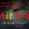 【特別企画】「なつやすみの宿題 納涼合宿」のお知らせ