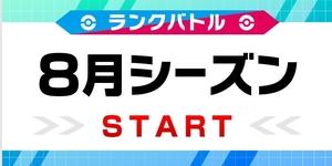 【ポケモン剣盾】ランクバトル8月(シーズン9)解禁一覧・ルール変更点について